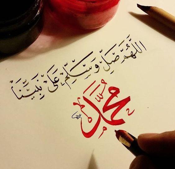 Kaligrafi Shalawat Nabi